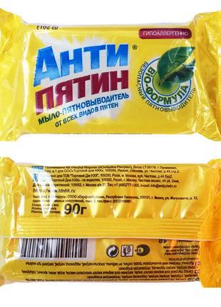 """Мыло - Пятновыводитель """" Антипятин """" АО """"Науйои Рингува"""" 90г."""