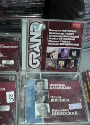 """Продам музыкальные диски """"Великие исполнители XX века"""" MP3"""