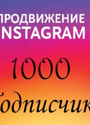 1000 русскоязычных подписчиков в Ваш Instagram с гарантией!!!