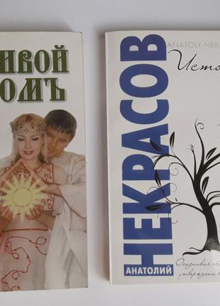 """Некрасов Анатолий - 2 книги """"Живой дом"""" и """"Истоки"""""""