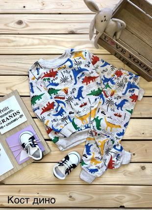 Детский костюм динозавры для мальчиков