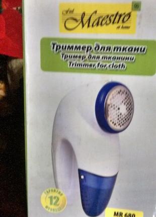Машинка  триммер для  чистки  одежды от катышек
