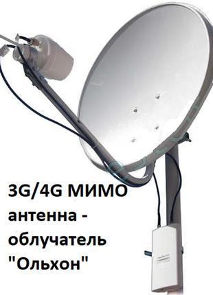 30 дБм 4g 3g  MIMO антенна облучатель офсетный «Ольхон»