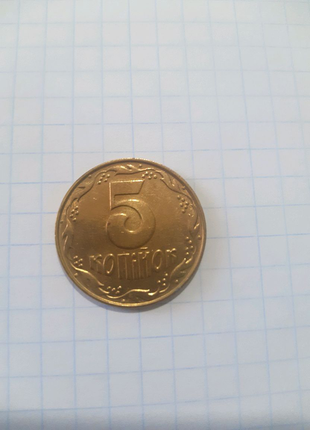 5 коп 1992р в нерідному металі