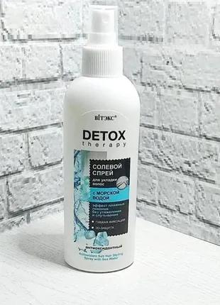 Солевой спрей для укладки волос Витэкс