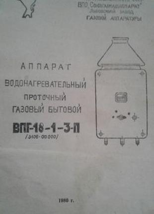 Львовская газовая колонка СССР