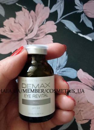 Пилинг для кожи вокруг глаз eye revital peel demax 1 ml