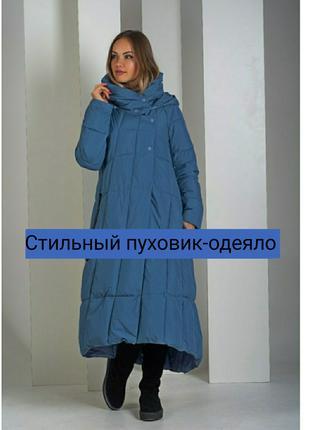 Супер модный пуховик-одеяло