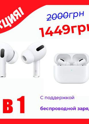 Беспроводные наушники AirPods Pro Bluetooth Гарнитура Аирподс Про