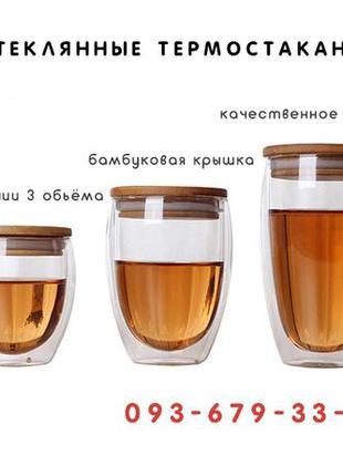 Стеклянный термо стакан с двойными стенки +бамбуковая крышка,2...