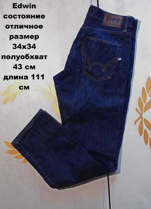 Edwin джинсы размер 34 х 34