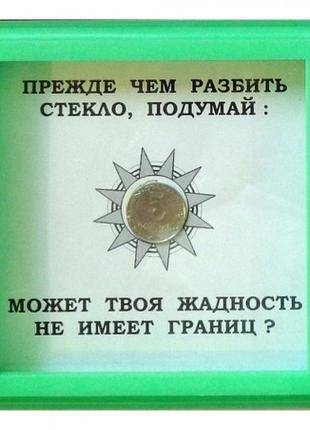 Рамка Жадность