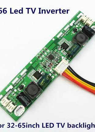 LED инвертор универсальный 32-65 дюймовый ЖК - телевизор