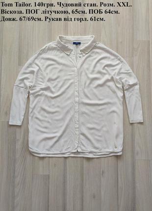 Шикарная белая женская рубашка xxl