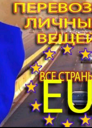 Перевозка Доставка Переезд Европа ЕС Посылки Германия Польша