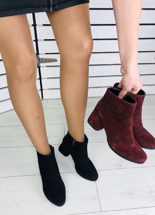 Женские демисезонные замшевые ботинки