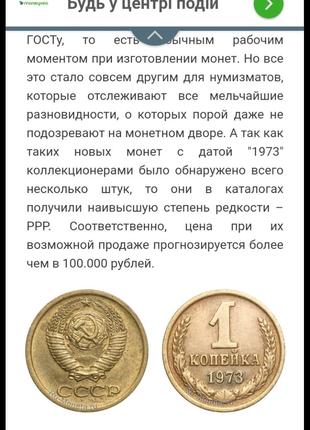 1 монета 1973 года очень редкая