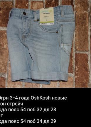 Новые шорты девочке 4 года джинсовые
