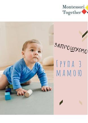 Монтессори занятия для деток от 6 месяцев до 6 лет