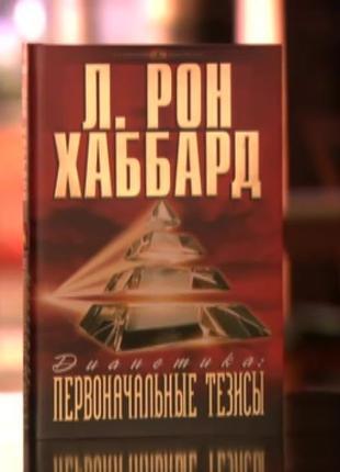 """Книга Л. Рона Хаббарда """"Дианетика: Первоначальные тезисы"""""""