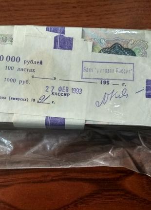 СССР 1000 рублей 1991 г (100 шт)