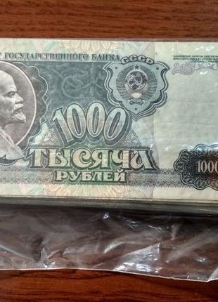 СССР 1000 рублей 1992 г (100 шт.)