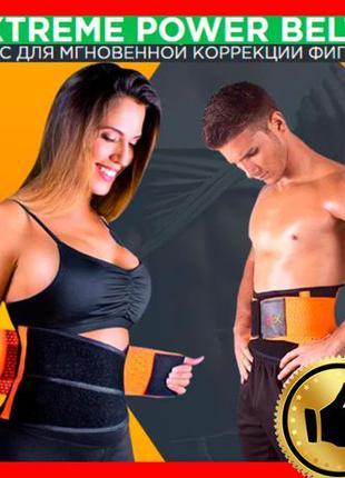 Пояс для похудения и коррекции фигуры Xtreme Power Belt корсет...