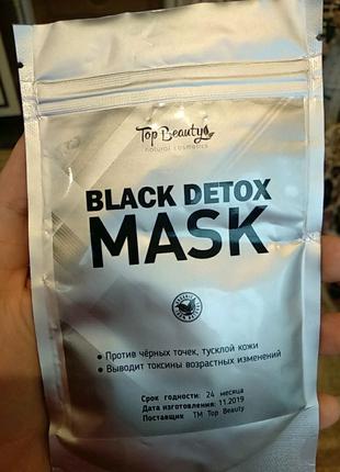 Альгінатна маска від чорних цяток