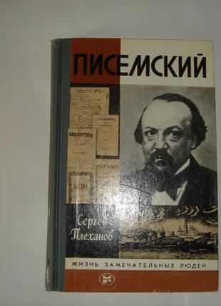 Продам книгу Писемский. С.Плеханов. 1986