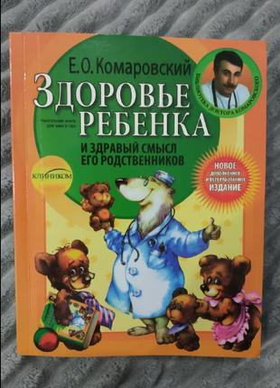 Книга Здоровье ребёнка и здравый смысл его родственников Комаровс