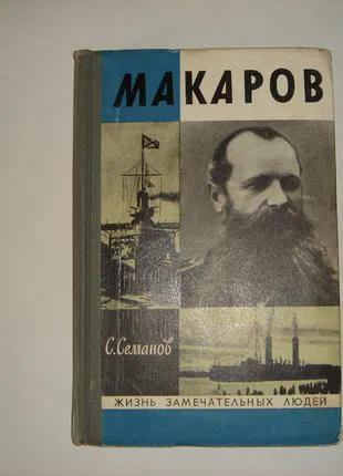 Продам книгу Макаров. С.Семанов. 1972.