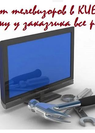 Ремонт телевизоров на дому в Киеве, Обслуживаем все районы.