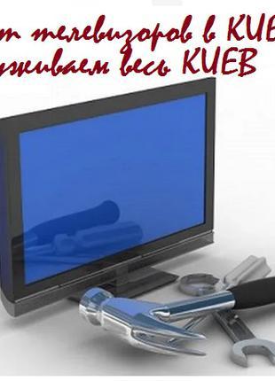 Ремонт телевизоров Киев все районы, недорого.