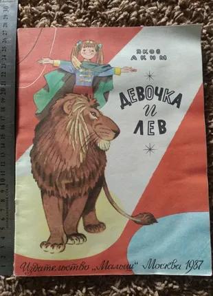 Девочка и лев Бедарев Аким книга стих книжка детская тонкая ссср