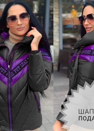 Красивая оригинальная женская зимняя куртка,пуховик+шапка