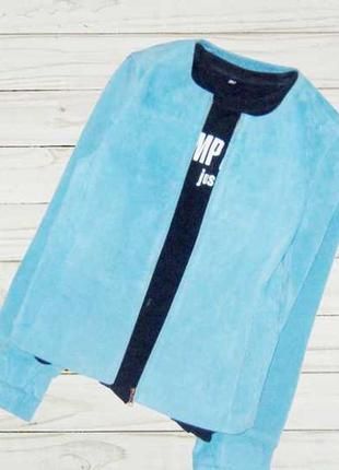 Крутая замшевая курточка, голубая пудра