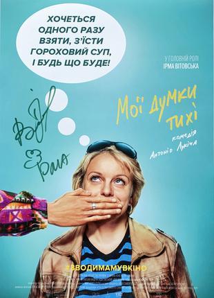 """Постер з автографом Iрми Вітовської, """"Мої думки тихі"""""""