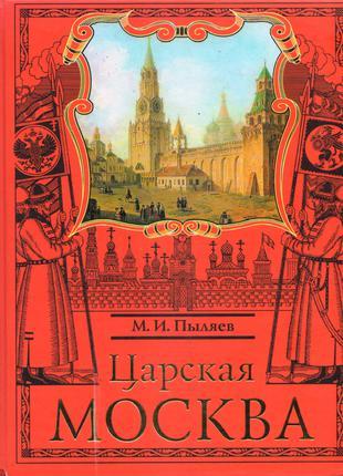 Царская Москва М. И. Пыляев