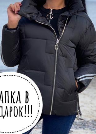 Красивая женская зимняя куртка+шапка в подарок ,см.описание!!!