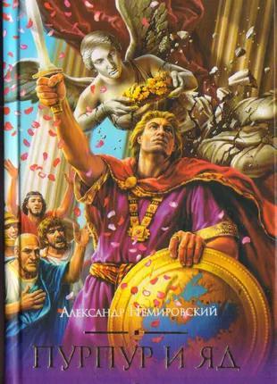 Книга Пурпур и яд. Немировский.Исторический роман