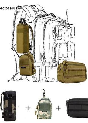 Комплект подсумков тактический к сумкам/ рюкзакам Protector Plus