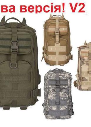 Удосконалений! рюкзак военный тактический штурмовой molle assault
