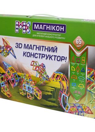 Магникон МК-65