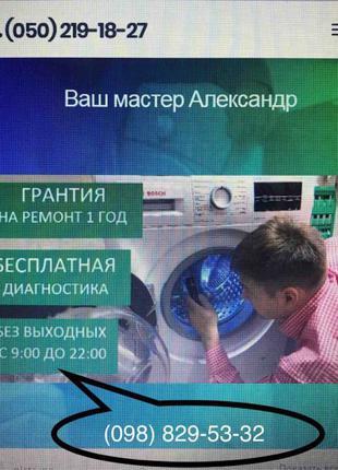 ремонт стиральных Машин Киев все районы