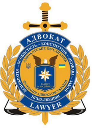Защита в уголовных делах опытным киевским адвокатом. Практика ...