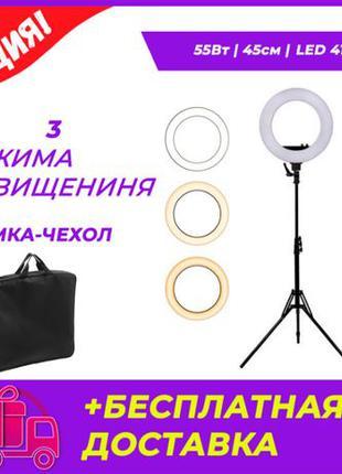 Кольцевая лампа НQ-18. Селфи кольцо 45 см с держателем для тел...