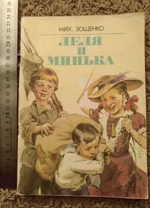 Леля и Минька Зощенко Поляков рассказы книга книжка детская ссср