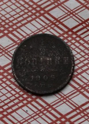 2 монеты 1/2 копейки, пол копейки 1898, 1909 года Царская Россия