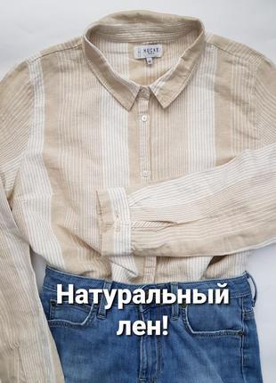 Натуральная рубашка полосатая песочно-белая германия!