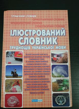 Словник для украинского языка! Словник